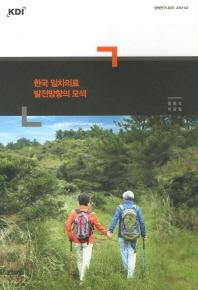 한국 일차의료 발전방향의 모색