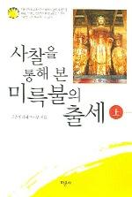 사찰을 통해 본 미륵불의 출세(상)