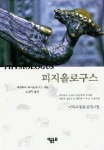 피지올로구스-기독교동물상징사전