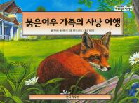 붉은여우 가족의 사냥 여행