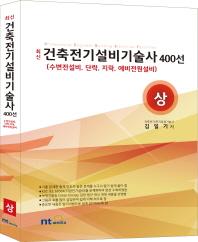 최신 건축전기설비기술사 400선(상)
