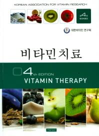 비타민치료