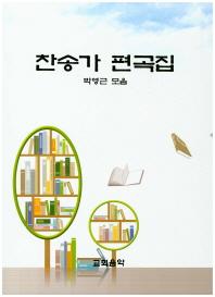 찬송가 편곡집