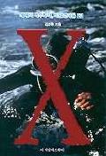 X(세계의 특수부대 비밀전사들(상))