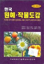 한국 원예 작물도감