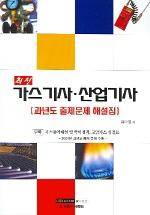 가스기사 산업기사 (과년도 출제문제 해설집) (2004)
