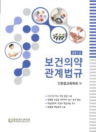 보건의학관계법규(2012)