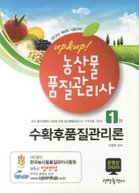 수확후품질관리론(농산물품질관리사 1차)(2012)