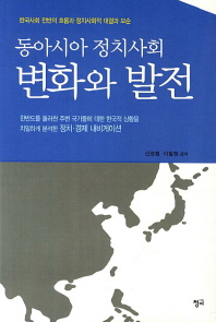 동아시아 정치사회 변화와 발전