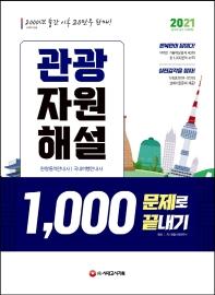 관광자원해설 1,000문제로 끝내기(2021)