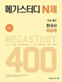 메가스터디 N제 고등 수능 필수 한국사 400제(2020)(2021 수능대비)