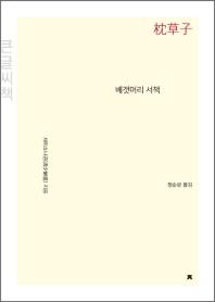 베갯머리 서책(마쿠라노소시)(큰글씨책)