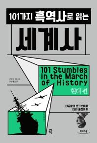 101가지 흑역사로 읽는 세계사: 현대 편(큰글자도서)