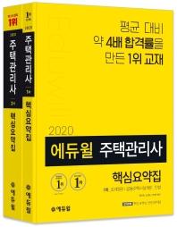 에듀윌 주택관리사 1ㆍ2차 핵심요약집 세트(2020)