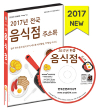 전국 음식점 주소록(2017)(CD)