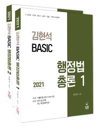 김현석 베이직 행정법총론 세트(2021)