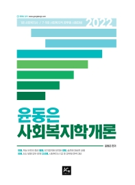 2022 윤동은 사회복지학개론