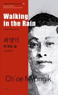 최명익: 비 오는 길(Walking in the Rain)
