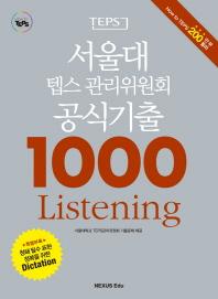 서울대 텝스 관리위원회 공식기출 1000 Listening(2015)