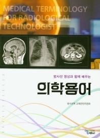 방사선 영상과 함께 배우는 의학용어