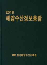 해양수산정보총람(2018)