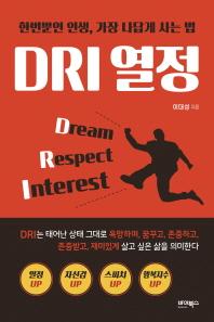 DRI 열정
