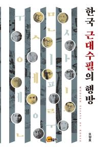 한국 근대수필의 행방