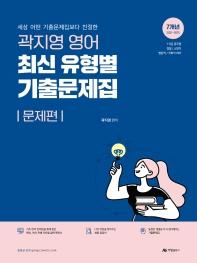 세상 어떤 기출문제집보다 친절한 2021-2015 7개년 곽지영 영어 최신 유형별 기출문제집