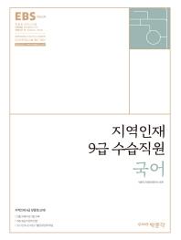 EBS 국어(지역인재 9급 수습직원)(2018)