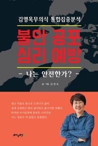 김영옥무의식 통합집중분석 불안 공포 심리 예방