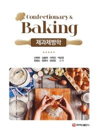 제과제빵학