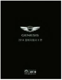 Genesis 정비지침서 2편(2014)