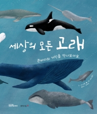 세상의 모든 고래