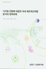 디지털 전환에 대응한 국내 제조혁신역량 분석과 정책과제