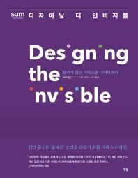 디자이닝 더 인비저블: 보이지 않는 서비스를 디자인하다