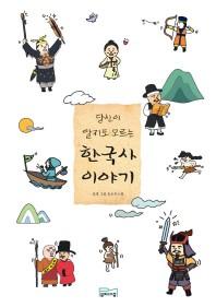 당신이 알지도 모르는 한국사 이야기