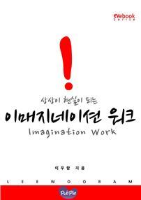 상상이 현실이 되는 이매지네이션 워크 (EVebook)