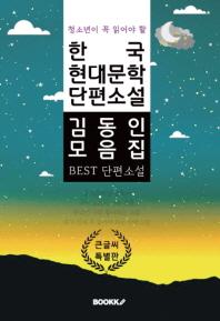 (청소년이 꼭 읽어야 할) 한국 현대문학 단편소설 김동인 모음집 [큰 글씨 특별판]