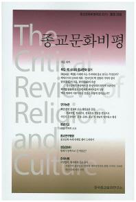 종교문화비평(28호)