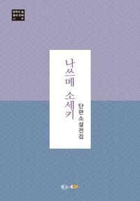 나쓰메 소세키 단편소설전집 4권