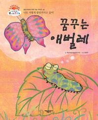 꿈꾸는 애벌레_맑고 고운 햇살북 42