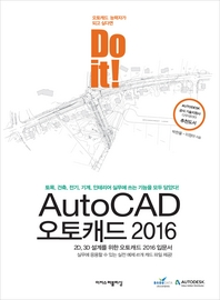 Do it! 오토캐드 2016 (AutoCAD)