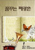 꿈꾸는 폐광촌_정연수