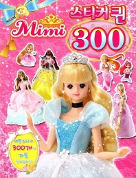미미 프린세스 스티커 퀸300