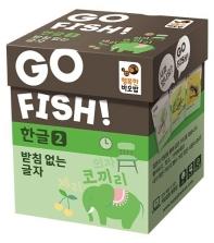 Go Fish 고피쉬 한글. 2: 받침없는 글자