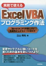 實務で使えるEXCEL VBAプログラミング作法 「動けばOK」から卒業しよう!生産性が上がるコ-ドの書き方