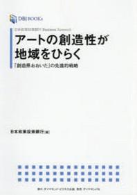 ア-トの創造性が地域をひらく 日本政策投資銀行BUSINESS RESEARCH 「創造縣おおいた」の先進的戰略