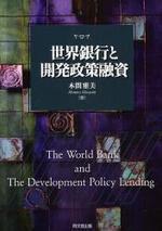 世界銀行と開發政策融資