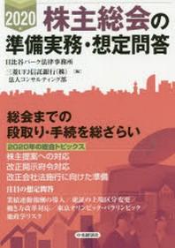 株主總會の準備實務.想定問答 2020年