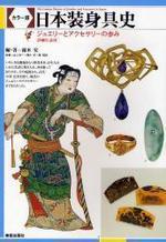日本裝身具史 カラ―版 ジュエリ―とアクセサリ―の步み